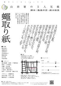 『蠅取り紙 -山田家の5人兄妹-』チラシ裏面