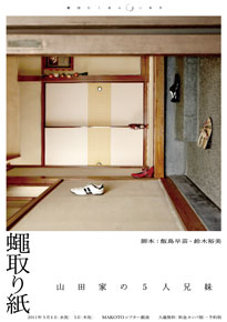 『蠅取り紙 -山田家の5人兄妹-』チラシ表面